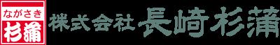 株式会社長崎杉蒲